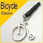 ショッピング携帯ストラップ 送料無料☆bicycle☆自転車★携帯ストラップシルバー925☆bicycle☆クラシック自転車★flowstarフロースター