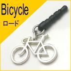 ショッピング携帯ストラップ 送料無料☆bicycle☆自転車★携帯ストラップシルバー925☆bicycle☆ロード自転車★flowstarフロースター