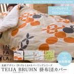 北欧テキスタイル IN-FA-LAカバーリングシリーズ(TEIJA BRUHN)掛布団カバー フォレスト柄 シングル グリーン