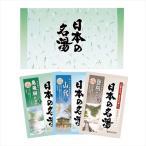 バスクリン 日本の名湯 入浴剤 3包入 OT-2D