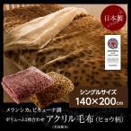 ニッケ 日本製 メランシカ ビキューナ調 ボリューム2枚合わせ アクリル毛布 毛羽部分:ヒョウ柄 シングル ピンク