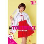 トキメキグラフィティ TG ミニリボン巫女 BOX