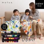 毛布-商品画像