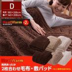 Heat Warm 発熱あったか 2枚 合わせ毛布 ダブル