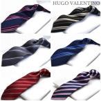 ブランド ネクタイ シルク 選べるb21-set【B21】【HUGO VALENTINO】【Necktie】【代引き不可】