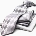 【ポケットチーフ】【HUGO VALENTINOネクタイ】SET(8.5cm幅)アーガイル/シルバー/グレーフォーマル/チーフセット/礼装CPN-HU-13