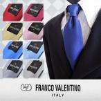 FRANCO VALENTINO  FV-SET-2