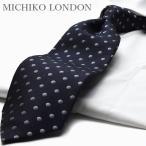【ネクタイ】【ブランド】【MICHIKO LONDON】M-44 ドット柄 ダークネイビー【日本製】