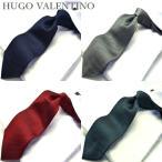 【送料無料】【メール便発送のみ】ネクタイ ブランド シルク HUGO VALENTINO MUK-H-SET