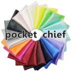 手帕, 手巾 - ポケットチーフ 日本製 PO-P-1
