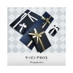 ラッピング / pr-BOXSET / クリスマス、誕生日、父の日などのプレゼントに最適♪