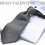 HUGO VALENTINOネクタイ モノトーン TYPE-E-100