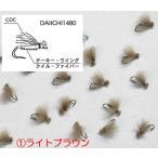 CDCマイクロ・カディス(完成品フライ)