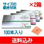 ファロス 円皮鍼100本入×2箱 vinco 送料込み 定型外郵便