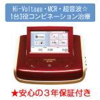 【Hi-Voltage・MCR・超音波☆ 1台3役】