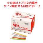 NEOディスポ鍼 ワンタッチタイプ 100本入り×20箱