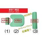 (訳あり 掘出し物) (3) 足置きクッション TB-77C-39