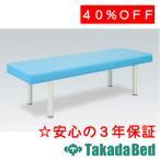 高田ベッド製作所 DXマッサージベッド TB-908 Takada Bed