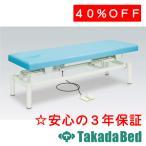 高田ベッド製作所 電動ハイローベッド TB-912U Takada Bed