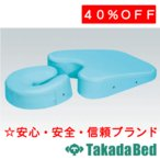 高田ベッド製作所 ケアーセット(マクラ+胸当てセット) TB-77C-60 Takada Bed