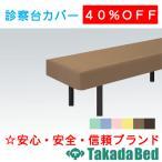高田ベッド製作所 綿製診察台カバー(フリル無し) TB-75-01 Takada Bed