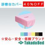 高田ベッド製作所 有孔綿製診察台カバー(フリル無し) TB-75U-01 Takada Bed