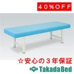 高田ベッド製作所 H型DXベッド TB-928 Takada Bed