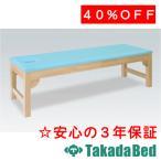 高田ベッド製作所 有孔モクベッドS TB-743U Takada Bed