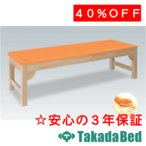 高田ベッド製作所 モクベッドSL TB-745 Takada Bed