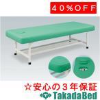 高田ベッド製作所 アスリートSD TB-1535 Takada Bed