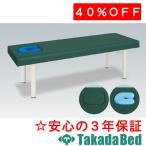 高田ベッド製作所 オメガ式GFベッド TB-1176 Takada Bed