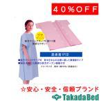 高田ベッド製作所 TB-524-02 患者着1PSD Takada Bed