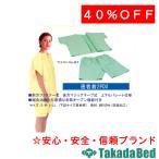 高田ベッド製作所 TB-524-03 患者着2PDX Takada Bed
