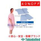 高田ベッド製作所 TB-524-04 患者着2PSD Takada Bed