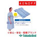 高田ベッド製作所 TB-524-05 患者着1PEX Takada Bed