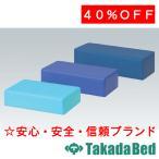 高田ベッド製作所 カラーマクラ キューブ TB-77C-153 Takada Bed