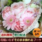 花 ギフト  花瓶不要の花束 フェリーチェブーケ 水かえ不要 選べる6色 誕生日 プレゼント フラワー ギフト 退職祝い 定年 送別会 お祝い 結婚記念日