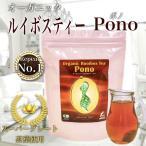 ルイボスティー Pono (ポノ) オーガニック 1袋 3.5g × 30包 105g Rooibos tea 送料無料 ルイボスティpono ファスティング