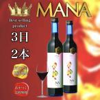 酵素 ドリンク ダイエット MANA マナ酵素 500ml×2本 3