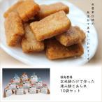 福島県の郷土料理