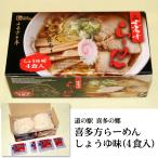 道の駅喜多の郷 醤油ラーメン(4食入り)
