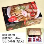 道の駅喜多の郷 醤油ラーメン(7食入り)