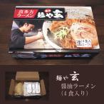 喜多方ラーメン麺や玄 醤油ラーメン(4食入り)