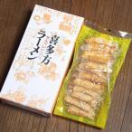 山中煎餅本舗 喜多方ラーメンせんべい(10枚箱入り)