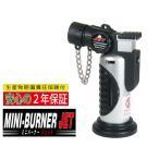 ショッピングBURNER ガス注入式 MINI-BURNER JET ミニバーナージェット シルバー