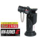 ショッピングBURNER ガス注入式 MINI-BURNER JET ミニバーナージェット ブラック