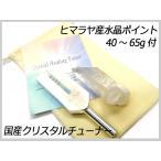 パワーストーン クリスタルヒーリングチューナー 日本製 4096Hz ヒマラヤ水晶ポイント 40g〜65g付 音叉 浄化アイテム ゆうメール発送不可