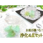 パワーストーン 天然石 マニカラン水晶ポイント グリーンカルサイト ヒマ...