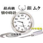 懐中時計 ROGAR ロガール 日本製 銀無垢純銀 チェーン付き アラビア数字 10年電池