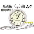 懐中時計 ROGAR ロガール 日本製 銀無垢純銀 チェーン付き ローマ数字 10年電池